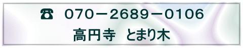 ☎ 070-2689-0106 高円寺 とまり木